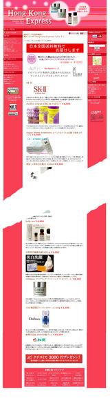 HKX toppage 2