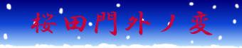 桜田門外ノ変2