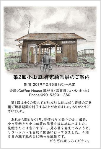 190201_絵画展案内状