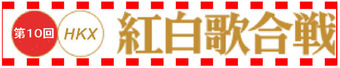 第10回HKX紅白歌合戦