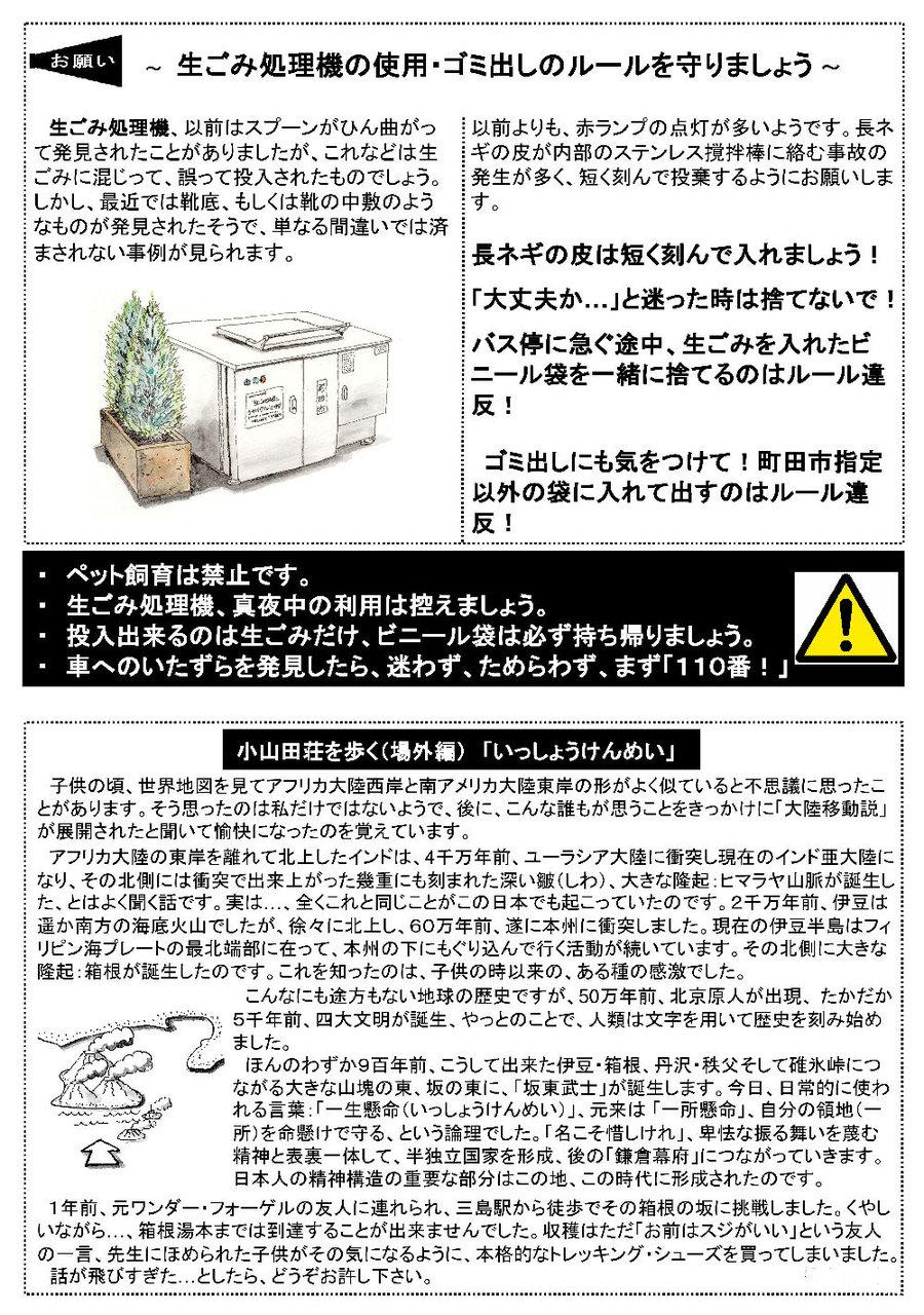 150400いちご通信 No-002