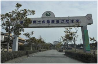 原子力郷土の発展豊かな未来