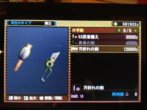 【MH4G】七つの大罪・魔神の眷属 【イベントクエスト】