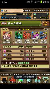 Screenshot_2013-11-16-20-38-13