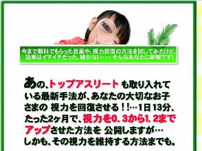 視力田中01