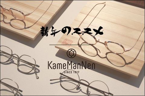 Kame-ManNenイベント-1