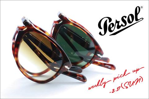 Persol-HP-blog