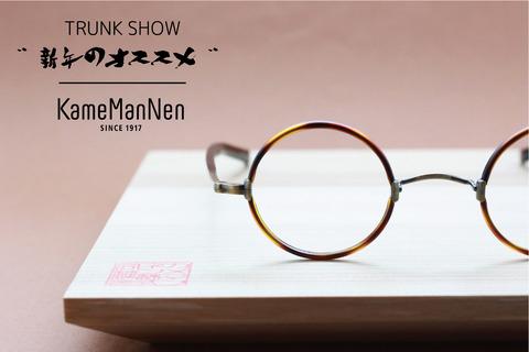 Kame-ManNen-HP-20210101