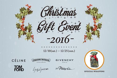 christmas-gift-event-2016