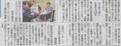 富山新聞記事181117