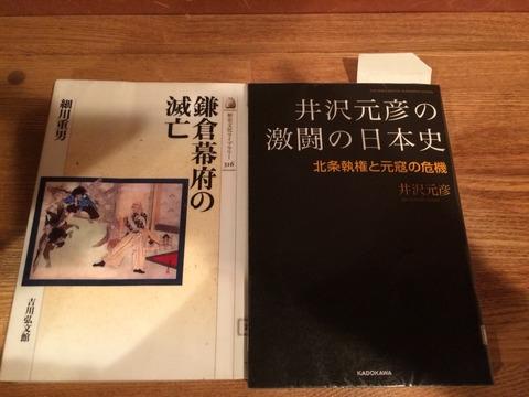 【熊本地震】不思議な九州の古代史と日本神話の神武東征…