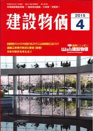 【大規模修繕(2)】コンクリートの補修