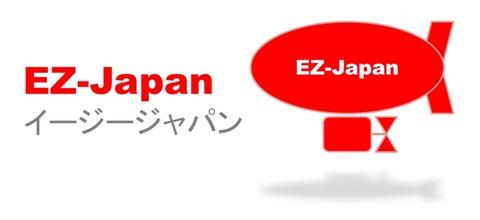 EZ-Japan_logo_140917_01
