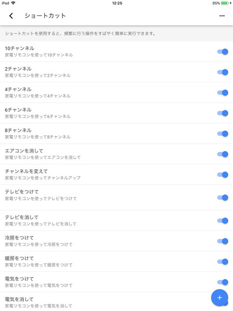 google home ショートカット設定