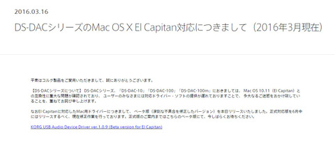 DS-DACシリーズ Mac対応状況