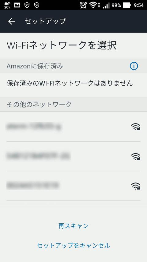 Wi-Fiネットワーク設定