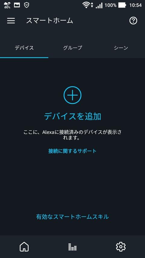 アレクサアプリでデバイス追加