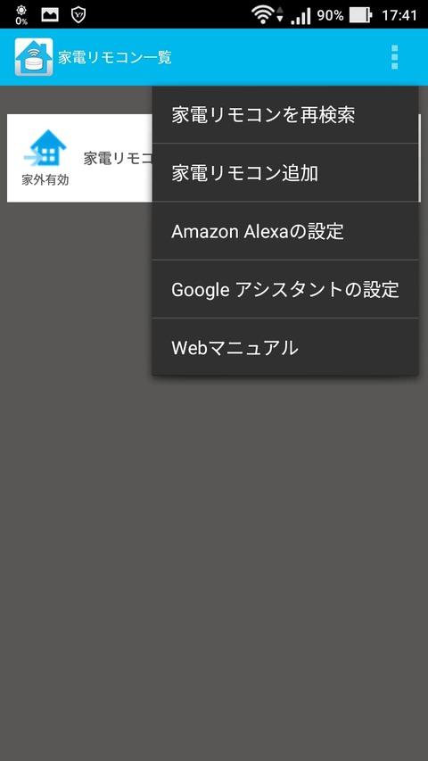 Amazon Alexaの設定