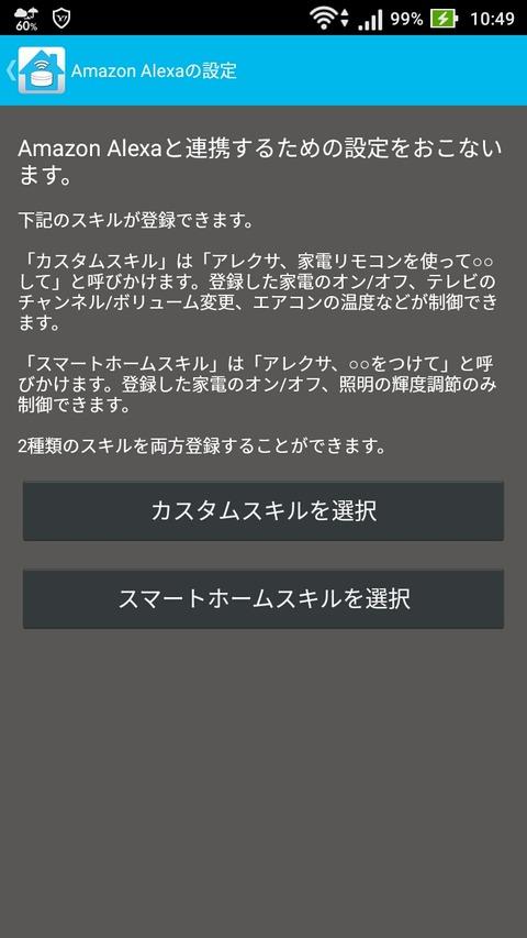家電リモコンアプリ側設定