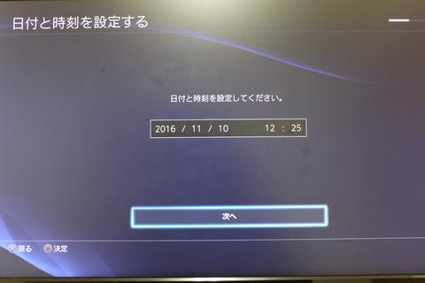 PS4 Pro 日付と時刻設定