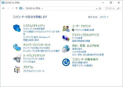 Windows10 コントロールパネル アイコンデザイン