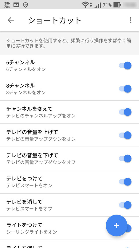 Google Homeショートカット