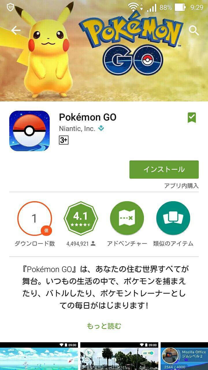 デジpc記 : zenfone ポケモンgo google play ストアからインストール可能に
