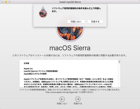 macOS Sierra 使用許諾同意