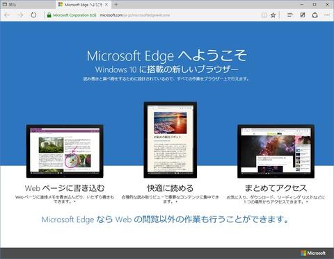 新しいブラウザMicrosoft Edge