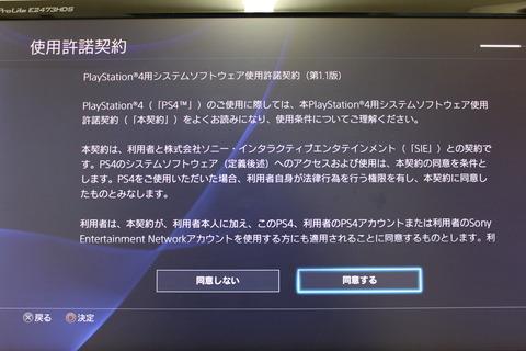 PS4 Pro 使用許諾 同意