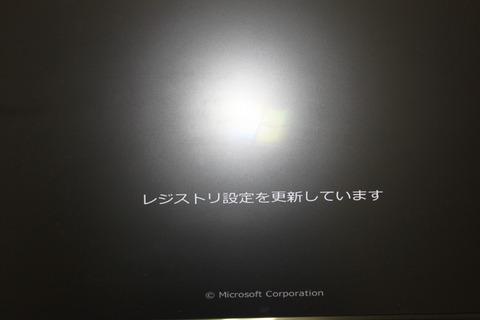 Windows7レジストリ更新中
