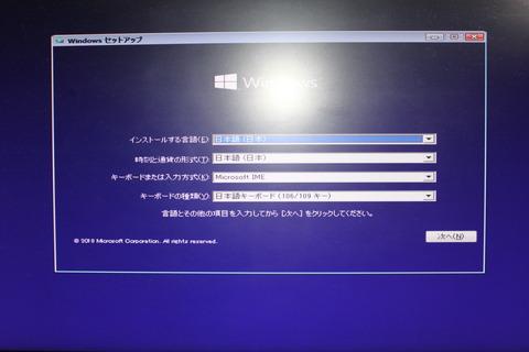 Windows10クリーンインストール