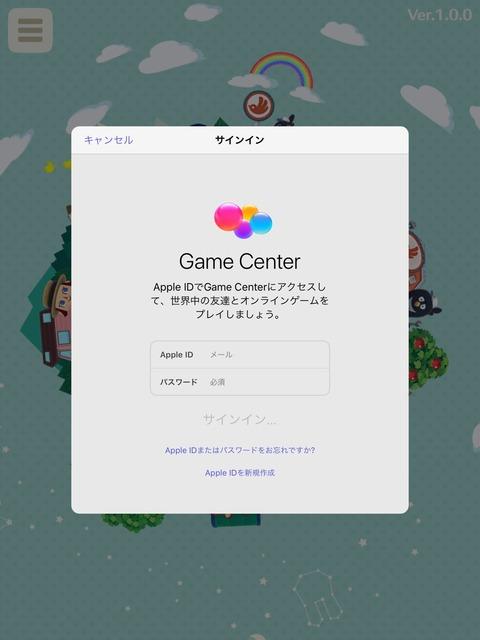 Game Center ログイン