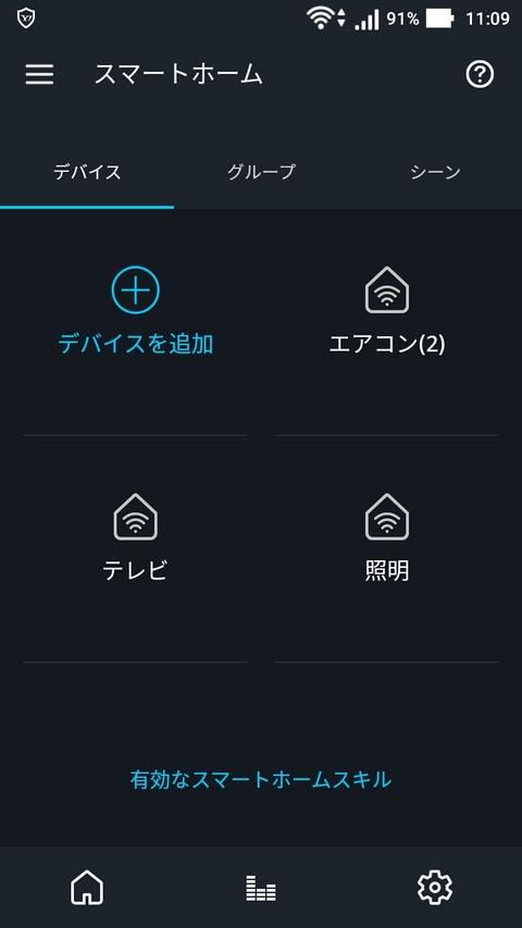 スマートホームにデバイス追加