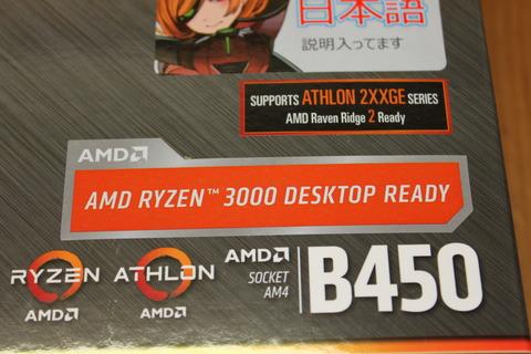 Ryzen 3000 シリーズ BIOSアップデート済みマザーボード