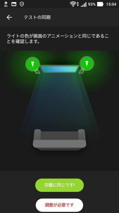 スマホのHueアプリ側でのエンターティメントエリア設定