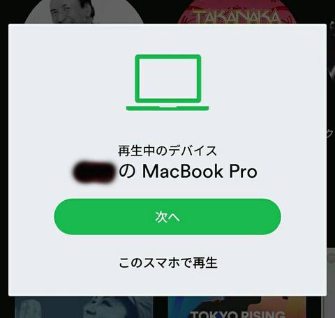 Macで再生中スマホでSpotifyを起動