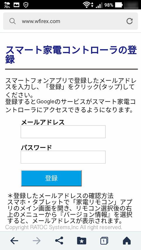 家電リモコンのメールアドレスとパスワードを入力して登録