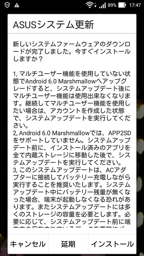 Android 6.0 Marshmallowインストール
