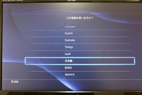 PS4 Pro 言語設定