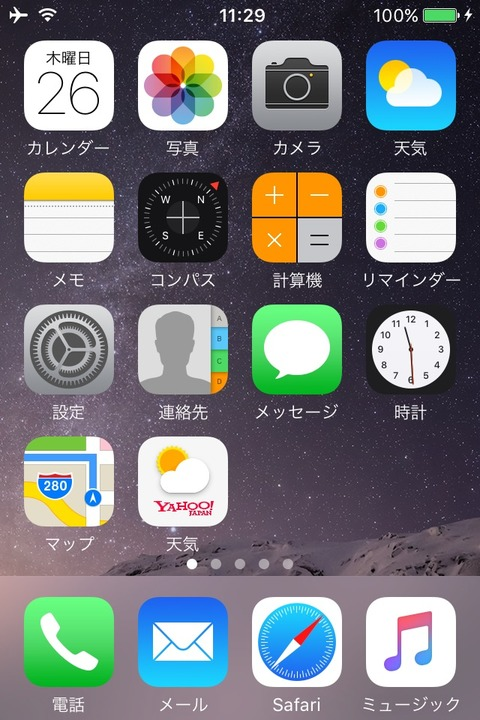 iPhone4s バッテリ100% 充電完了