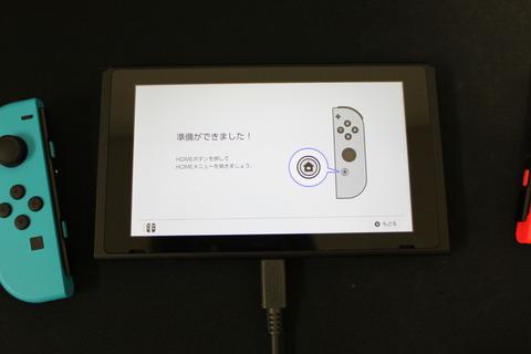 Nintendo Switch 準備ができました