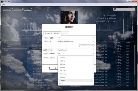 AudioGate3 サンプリング周波数変更