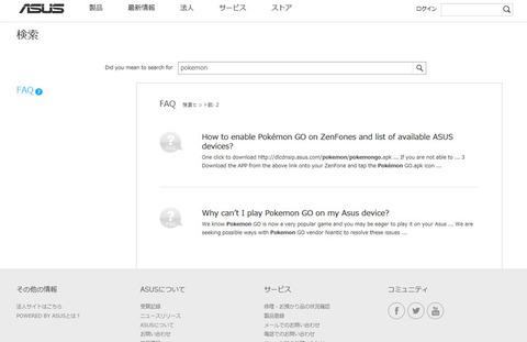 ASUS FAQ ポケモンgo