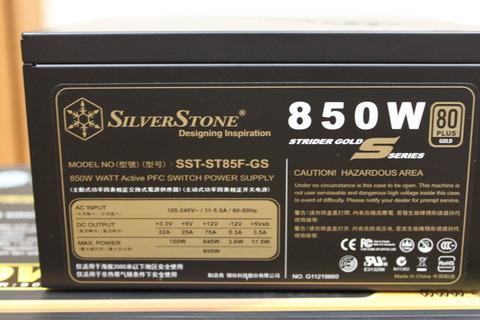電源SST-ST85F-GS