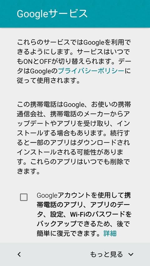 Google設定