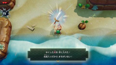 ゼルダの伝説 夢をみる島 剣回収