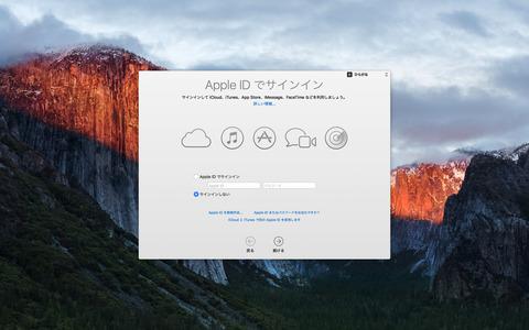 OS X El Capitanへバージョンアップ