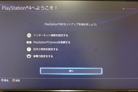 PS4 Pro セットアップを始めよう