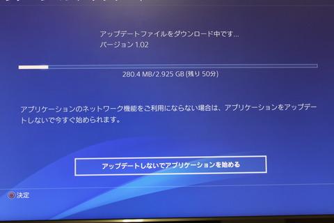 PS4 ニーア オートマタ アップデート 1.02